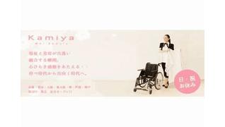 福祉訪問美容サービス 髪や 茨木支社