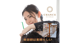 CHANCE hair&spa