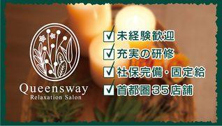 Queensway(クイーンズウェイ)/関東【株式会社RAJA】