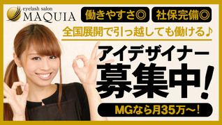 MAQUIA 梅田店