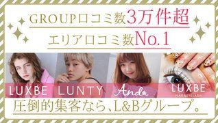 LUXBE ARURU 京橋店