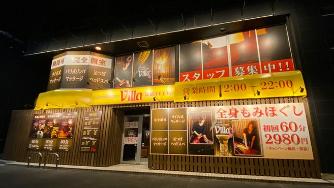 asian relaxation villa 松阪店