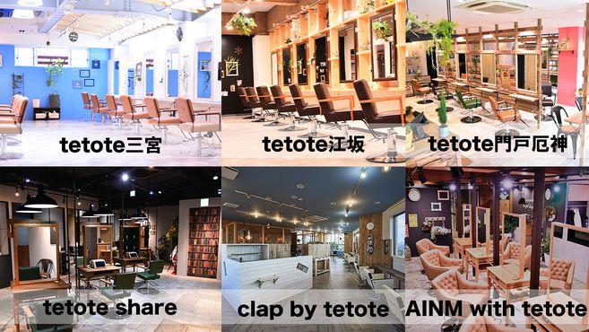 tetote天王寺店