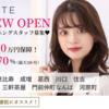 美容師/スタイリスト マンツーマンで毎月100人入客★ゼロからで...