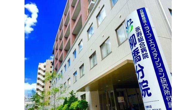 病院 総合 台東 永寿 区
