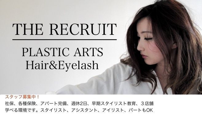 PLASTIC ARTS Hair&Eyelush 児島店