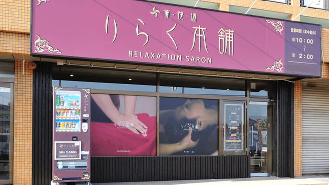 粕屋 町 10 万 円 給付