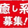 リフレクソロジー/施術者 2万円の精油セットプレゼント★月…