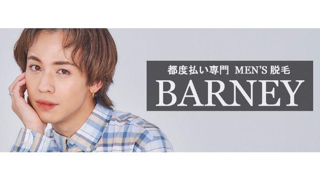都度払い専門メンズ脱毛 BARNEY 梅田店