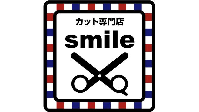 カット専門店 smile