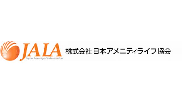 株式会社日本アメニティライフ協会(シェアリング)