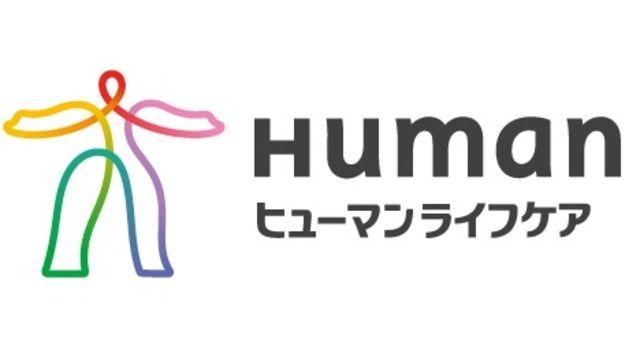 ヒューマンライフケア株式会社