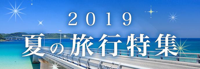 夏の特集2019