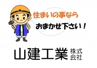 山建工業株式会社