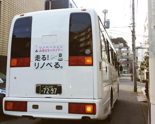 「走る。リノベる。」バスツアー