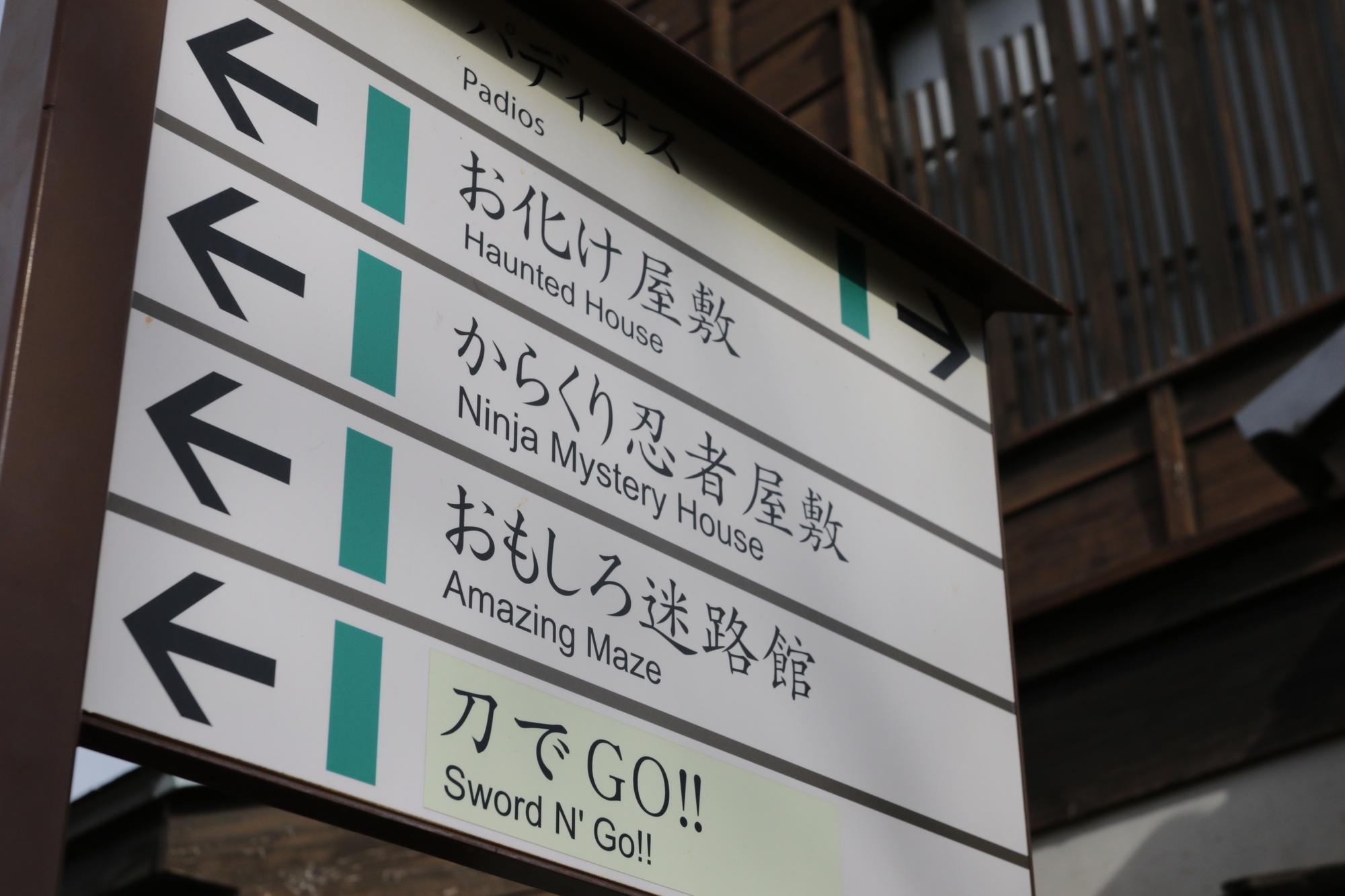 様々なアトラクションへの看板/東映太秦映画村(京都府/京都市)