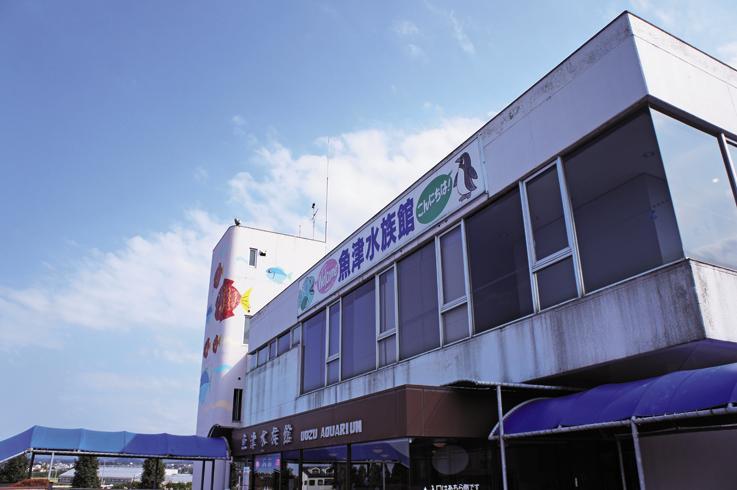 魚津水族館(富山県魚津市)の外観