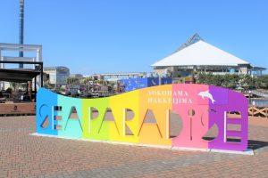 横浜・八景島シーパラダイスを一日中遊びつくす方法!【現地レポート】