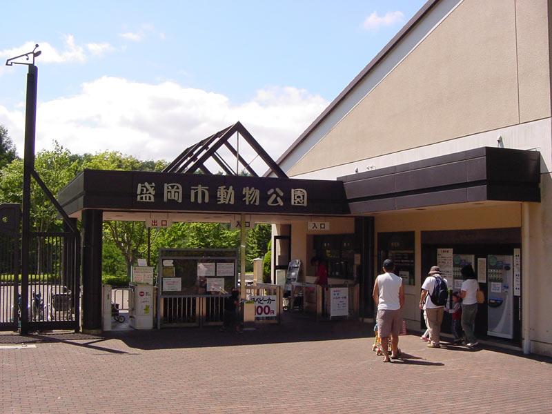 盛岡市動物公園正面入口(岩手県/盛岡市)