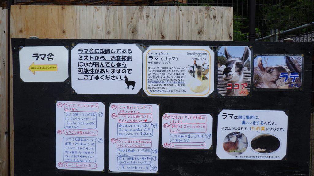 動物展示の前の手作り看板/須坂市動物園(長野県/須坂市)