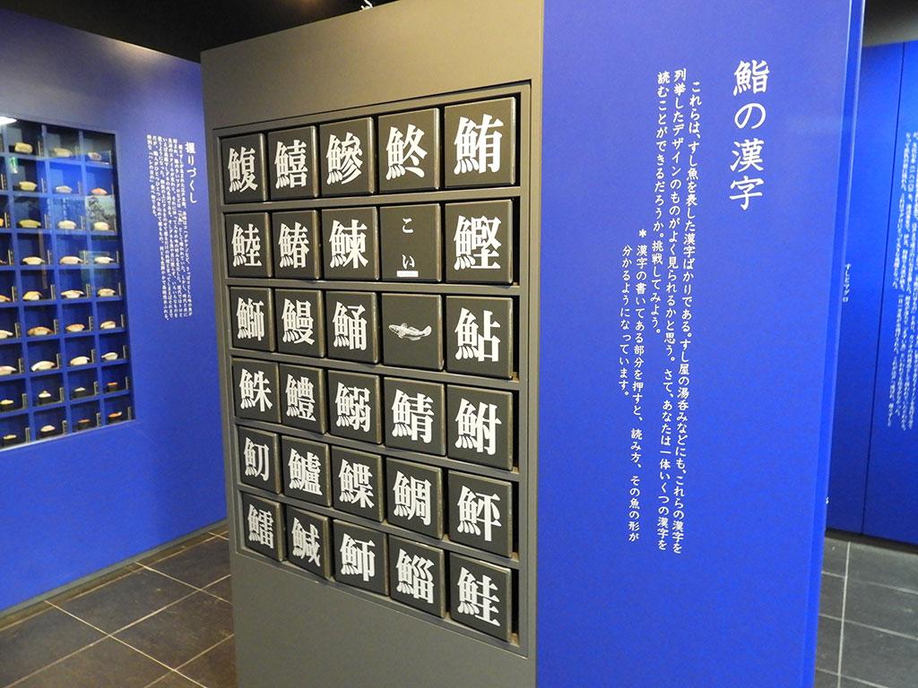 すしネタに使われる魚の漢字/清水すしミュージアム(静岡県/静岡市)