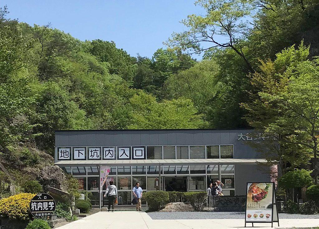 大谷資料館の入り口(栃木県/宇都宮市)