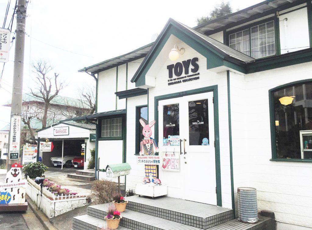ブリキのおもちゃ博物館外観(神奈川県/横浜市)