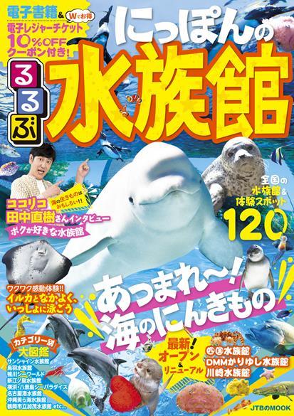 『るるぶ にっぽんの水族館』