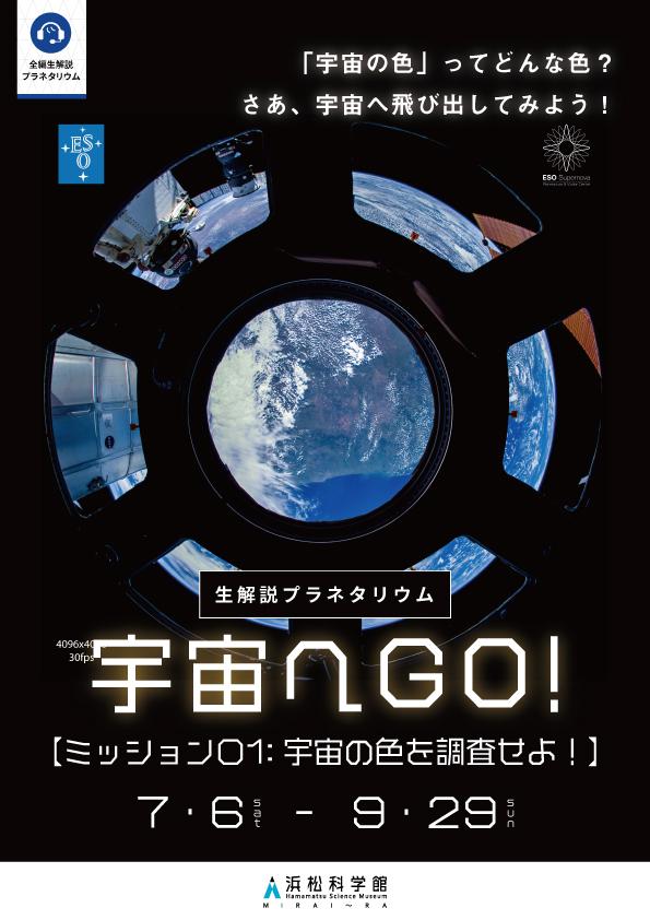 最新プラネタリウムの夏のプログラム「宇宙へGO!ミッション01 宇宙の色を調査せよ!」/浜松科学館「みらいーら」(静岡県/浜松市)