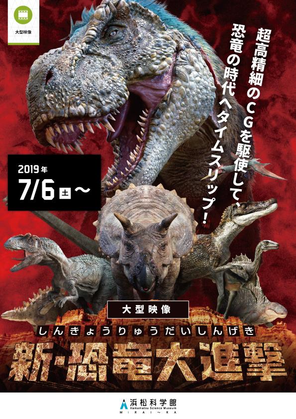「新・恐竜大進撃」イベントポスター/浜松科学館「みらいーら」(静岡県)