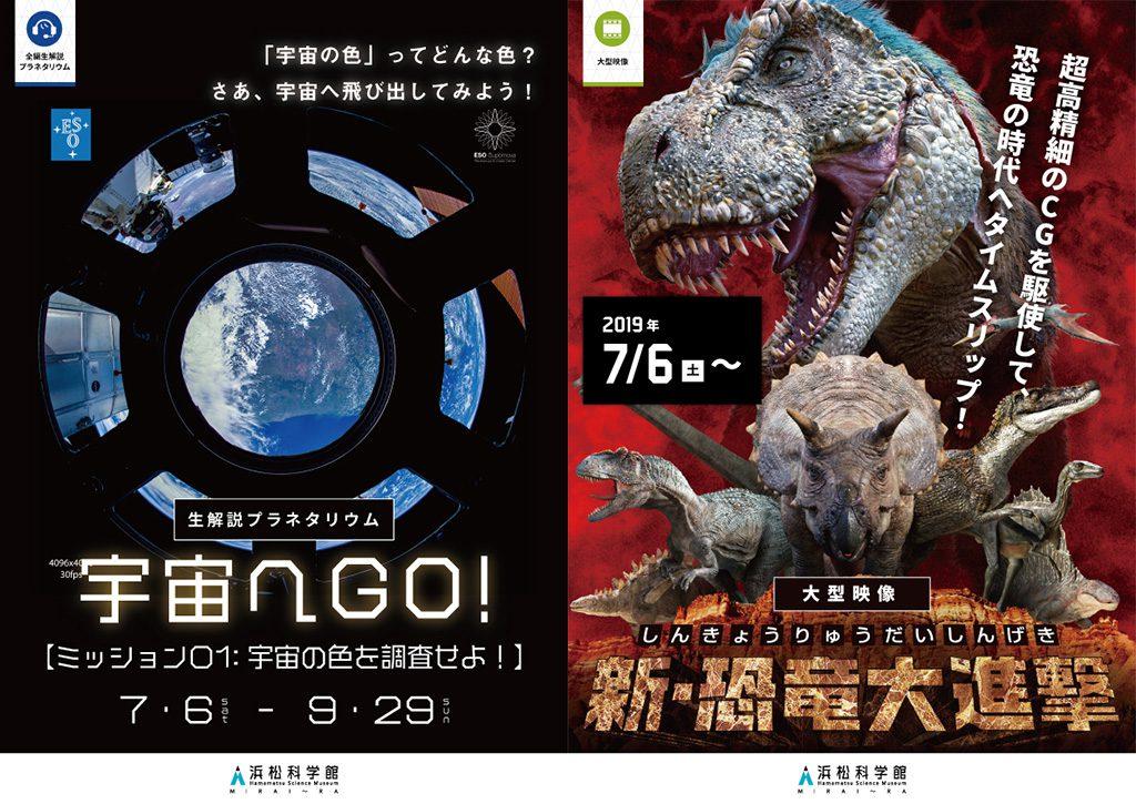 2019夏イベントのポスター/浜松科学館「みらいーら」(静岡県/浜松市)