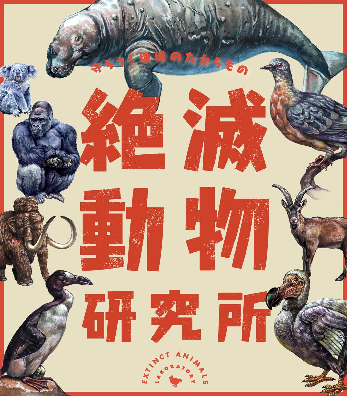 2019年夏休み特別展「絶滅動物研究所」ポスター/名古屋市科学館(愛知県)