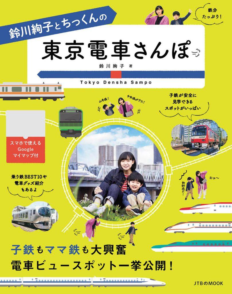 『鈴川絢子とちっくんの 東京電車さんぽ』