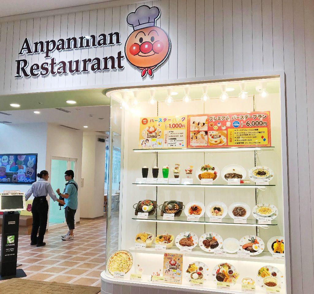 アンパンマンレストラン/横浜アンパンマンこどもミュージアム(神奈川県/横浜市)