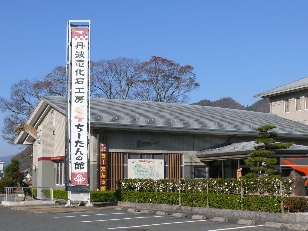 丹波竜化石工房 ちーたんの館の外観(兵庫県/丹波市)