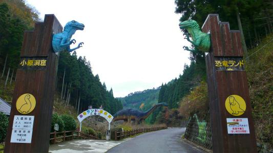 小原洞窟恐竜ランド&極楽洞の正面ゲート(和歌山県/かつらぎ町)