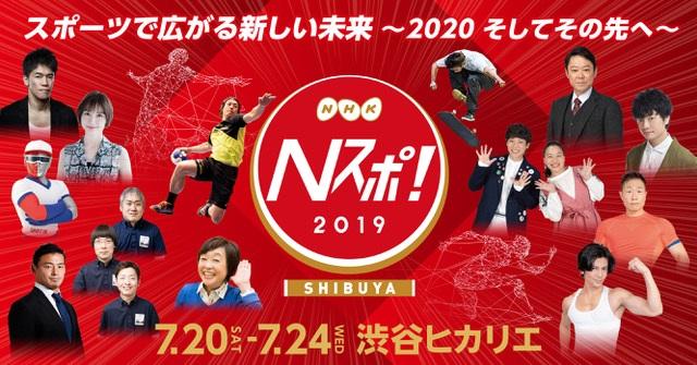 Nスポ!2019 -SHIBUYA-(渋谷ヒカリエ)