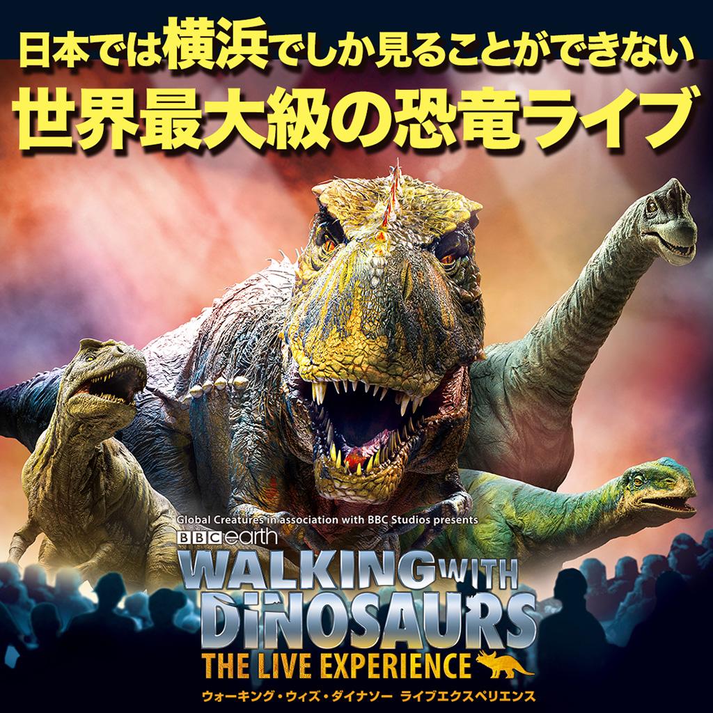 恐竜体感ショー・ティラノサウルスほか/横浜アリーナ(神奈川県)