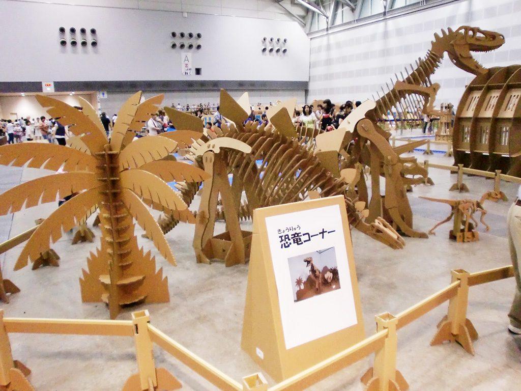 段ボールでできた恐竜コーナー/朱鷺メッセ 展示ホールB(新潟県)