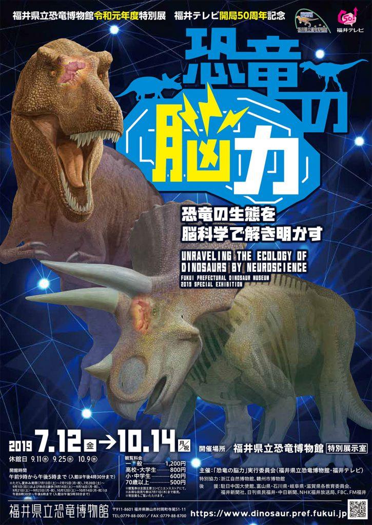 「恐竜の脳力~」ポスター/福井県立恐竜博物館(福井県)