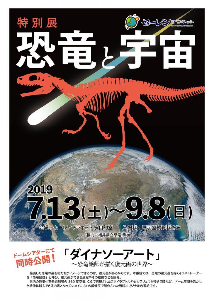 特別展「恐竜と宇宙」ポスター/セーレンプラネット(福井県)