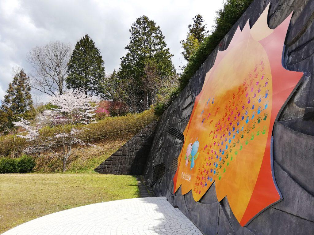 太陽の広場/男女山公園(岡山県/鏡野町)