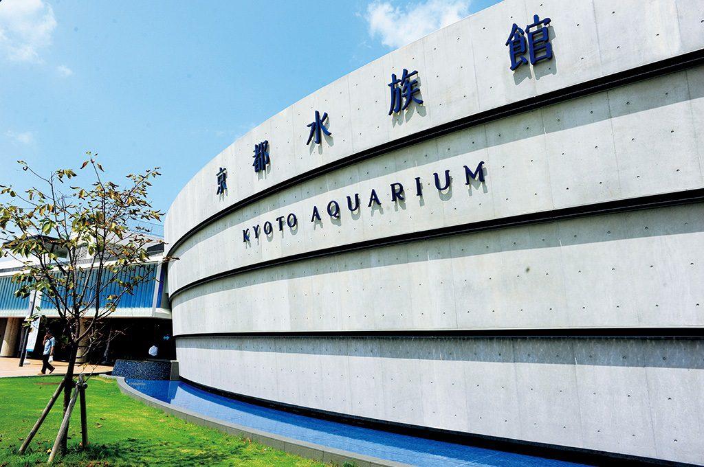 京都水族館の外観(京都府/京都市)