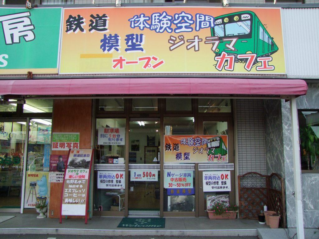 鉄道模型ジオラマカフェの外観(栃木県/佐野市)