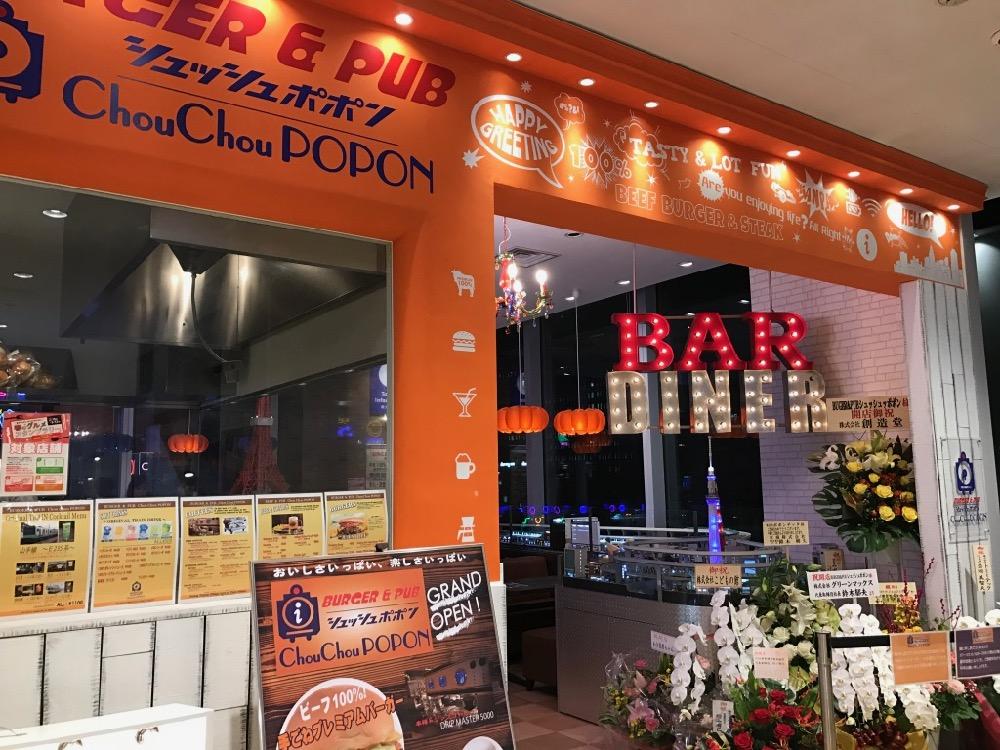Burger&Pub シュッシュポポンの外観(東京都/台東区)