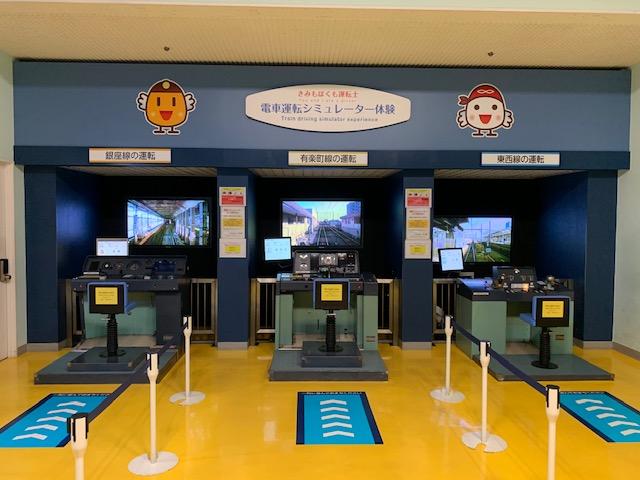 電車の運転体験ができるシミュレータ/地下鉄博物館(東京都/江戸川区)