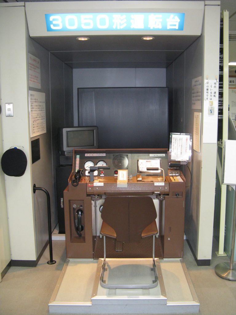 列車運転シミュレータ/市営交通資料センター(愛知県/名古屋市)