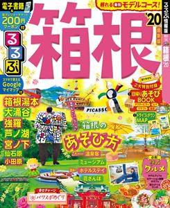 箱根エリアのガイドブックの大定番/「るるぶ」情報版
