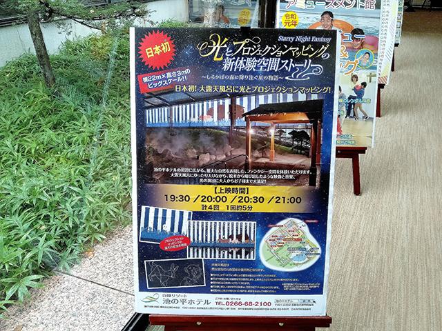 日本初のプロジェクションマッピング温泉/池の平ホテル(長野県/立科町)