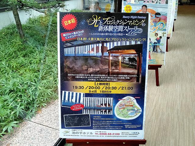 日本初のプロジェクションマッピング温泉/池の平ホテル(長野県 白樺湖畔)